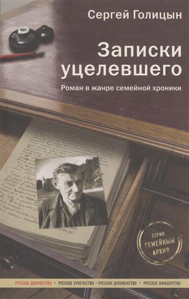 Голицын С. Записки уцелевшего