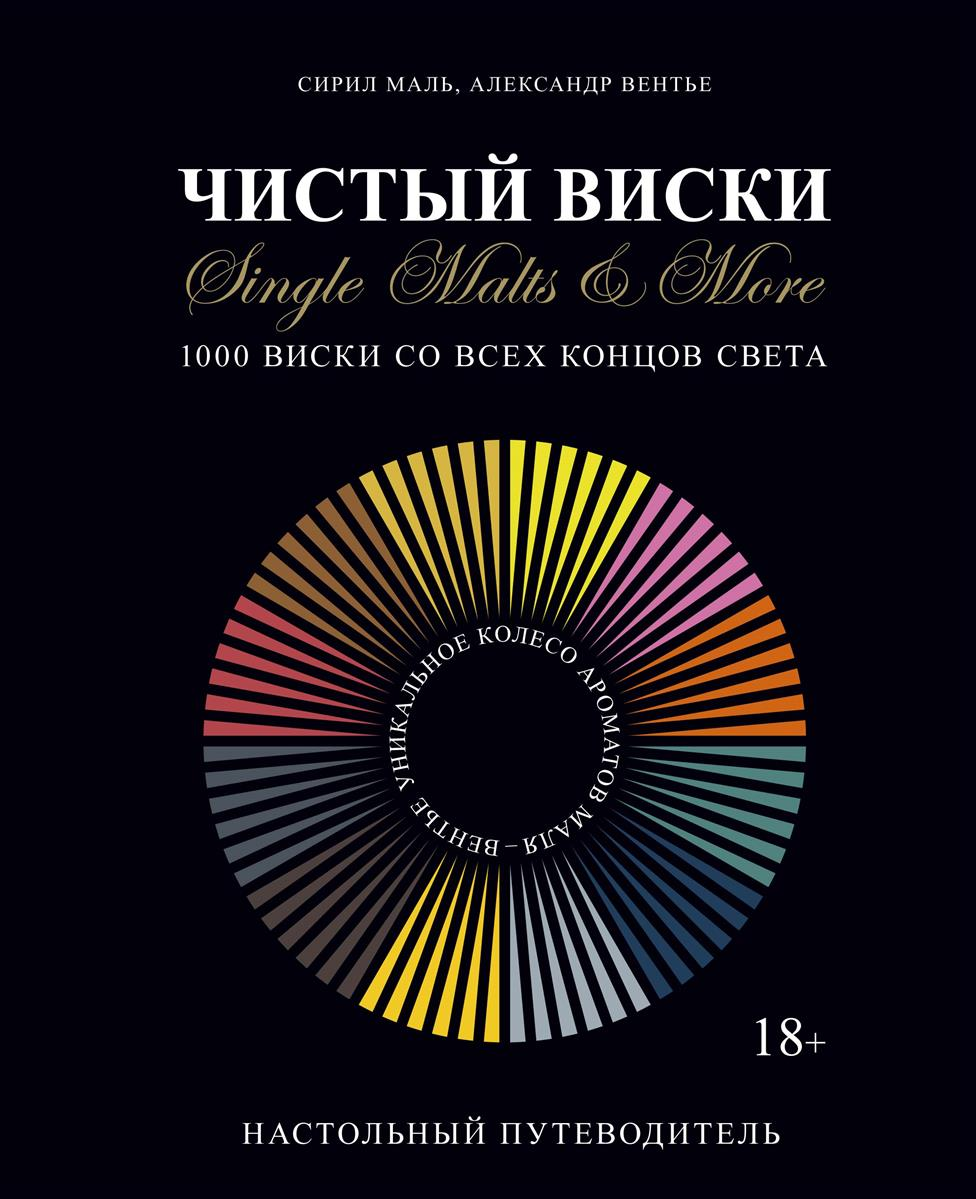 Маль С., Вентье А. Чистый виски. Single Malts & More. 1000 виски со всех концов света виски виски other brands 20 50ml