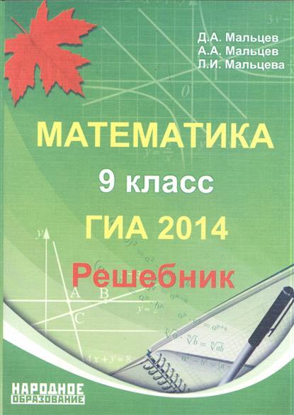 Огэ-2016. Математика. 50 вариантов. И. В. Ященко пособия огэ по.