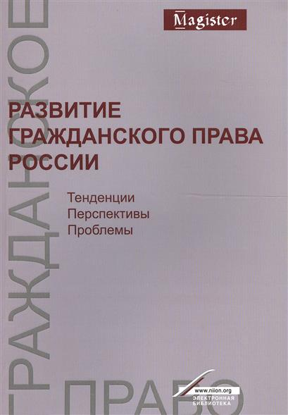 Развитие гражданского права России. Тенденции, перспективы, проблемы. Монография