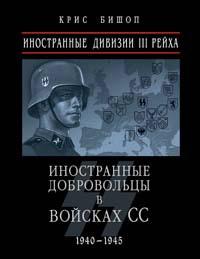 Иностранные дивизии III Рейха Иностранные добровольцы в войсках СС 1940-1945