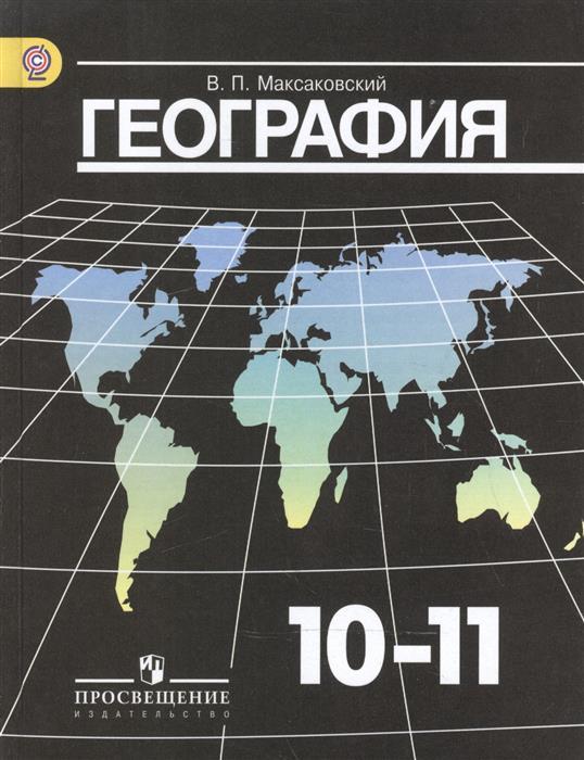 Максаковский В. География. 10-11 классы. Учебник для общеобразовательных организаций. Базовый уровень киреев а экономика 10 11 классы учебник базовый уровень isbn 9785775537524
