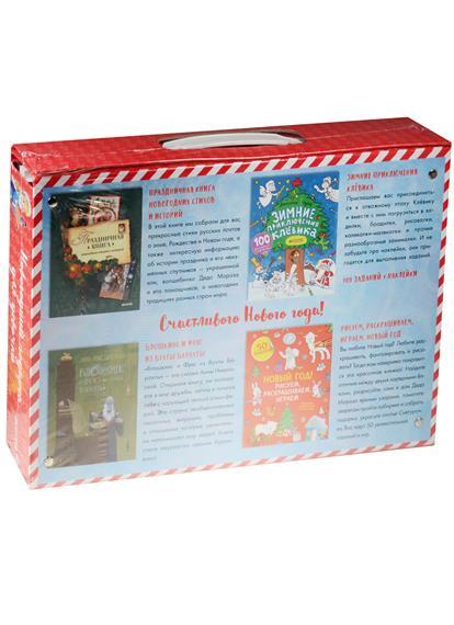 Измайлова Е. (гл.ред.) С Новым годом! Новогодний подарок для девочки. Комплект из 4 книг (4+) питер комплект из 2 книг новогодний квиллинг
