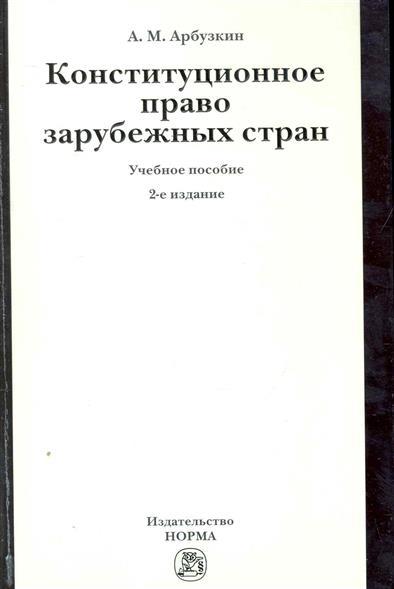 Конституционное право зарубежных стран  Учеб. пос.