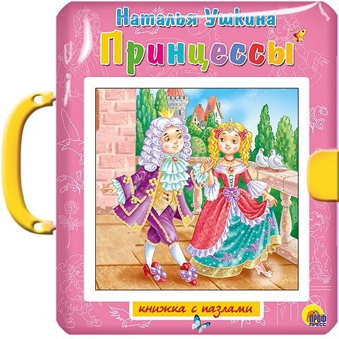 Ушкина Н. Принцессы. Книжка с пазлами