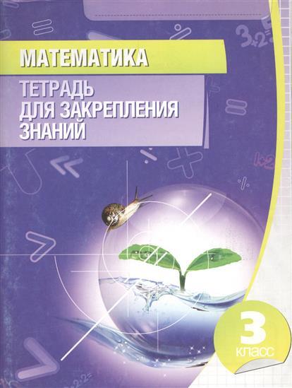 Математика 3 кл Тетрадь для закрепл. знаний