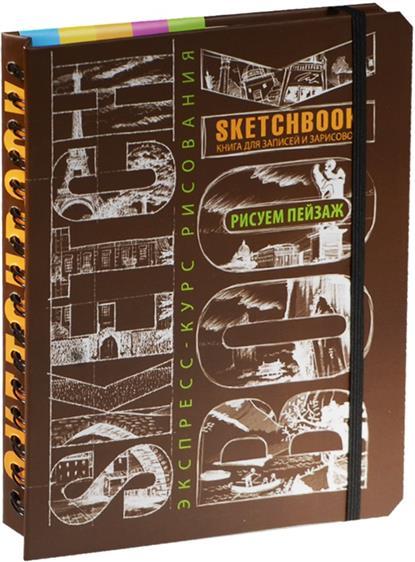Sketchbook Пейзаж (темно-коричневый)