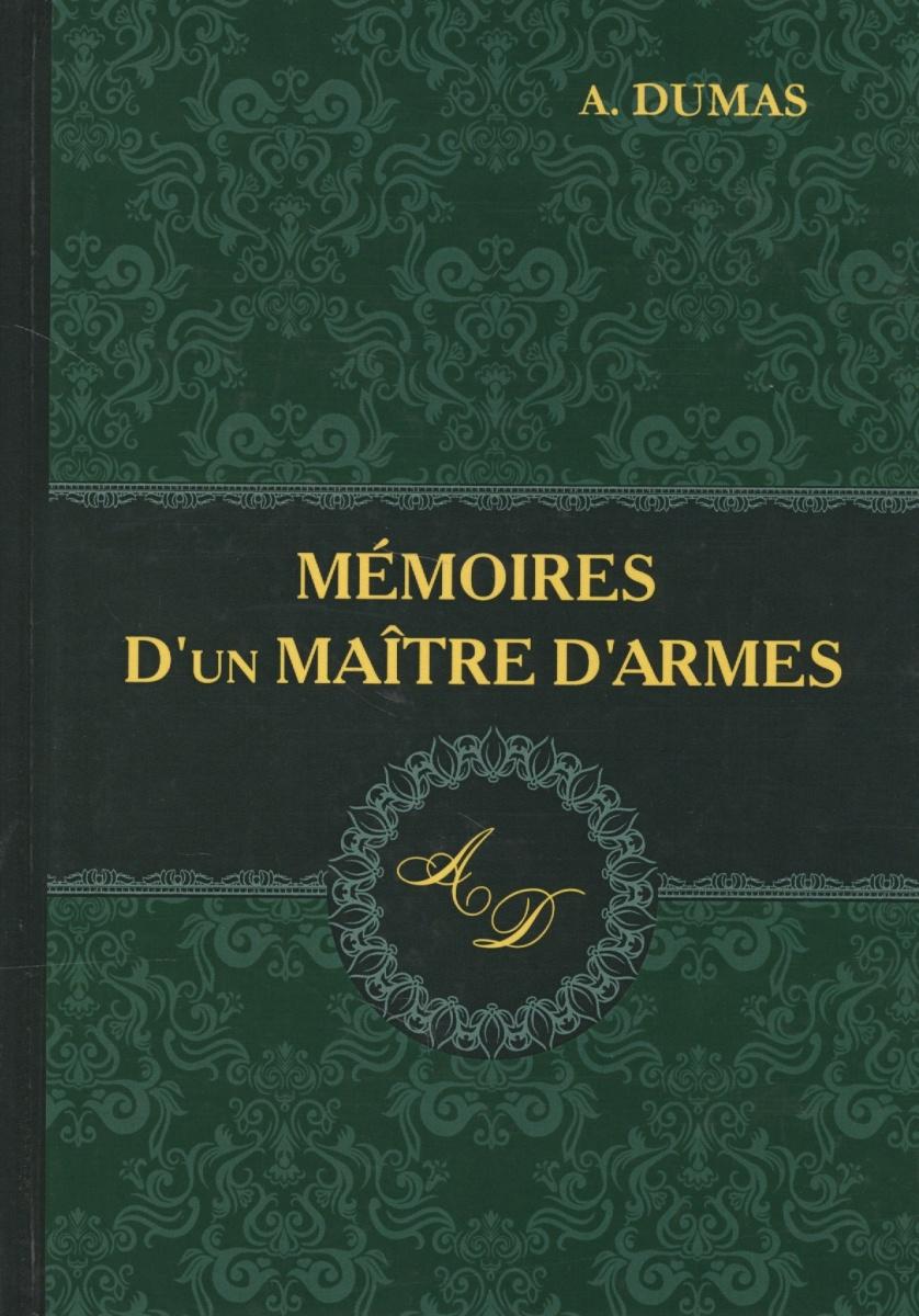 Dumas A. Memoires D'un Maitre D'armes. Книга на французском языке
