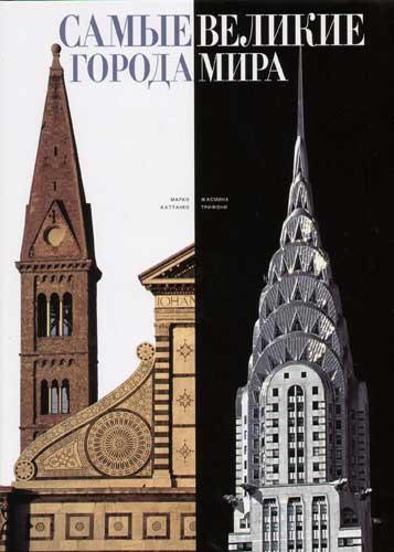 Самые великие города мира