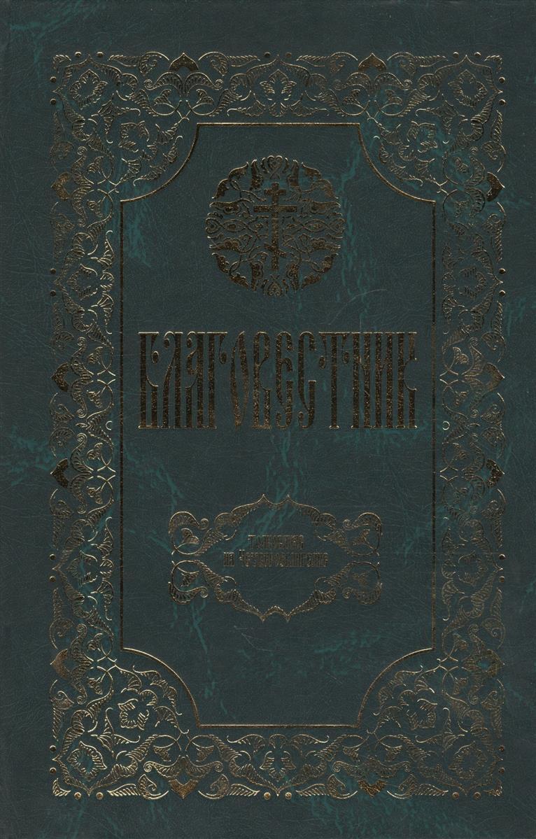 Феофилакт Болгарский Благовестник. Толкование на Четвероевангелие. 2 издание (Комплект из 2 книг) патология кожи комплект из 2 книг