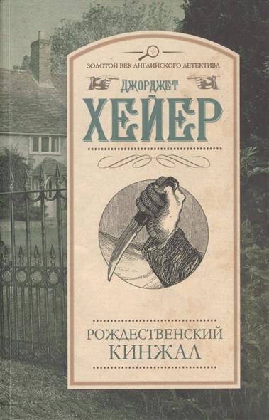 Хейер Дж. Рождественский кинжал ISBN: 9785170867967 хейер дж тайные наслаждения роман