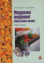 Кащенко В. Оборудование предприятий общ. питания