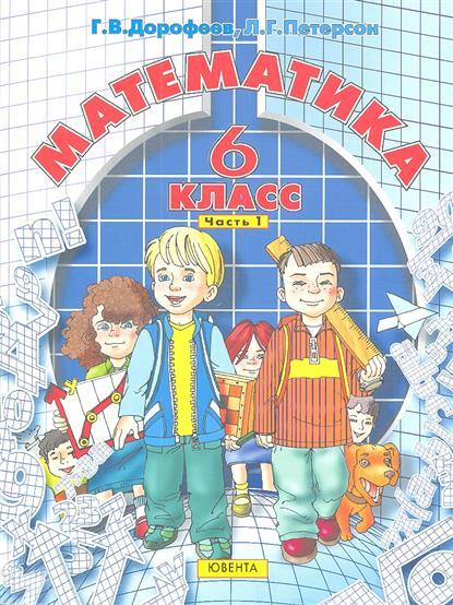 Дорофеев Г.: Математика. Учебник для 6 класса. Часть 1