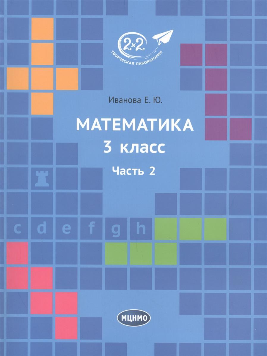 Математика. 3 класс. Часть 2