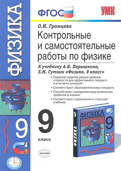 Контрольные и самостоятельные работы по физике. 9 класс. К учебнику А.В. Перышкина, Е.М. Гутник