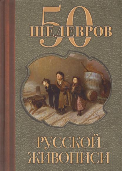 Яковлева О. (ред.) 50 шедевров русской живописи