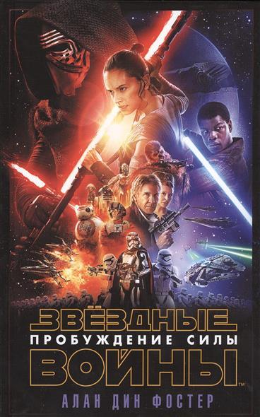 Фостер А. Звездные Войны. Пробуждение Силы звездные войны пробуждение силы dvd