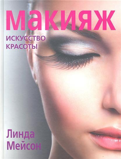 Макияж Искусство красоты