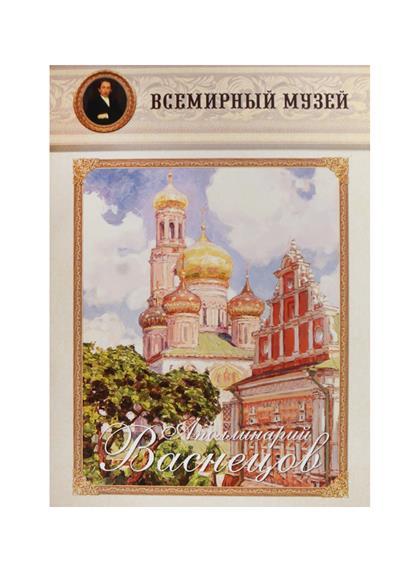 Аполлинарий Васнецов. Всемирный музей