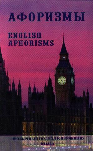 Котий Г. (сост.) Английские афоризмы на каждый день. Афоризмы афоризмы мира