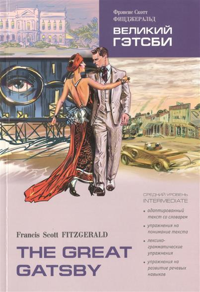 Fitzgerald F. Великий Гэтсби / The Great Gatsby: Книга для чтения на английском языке. Средний уровень