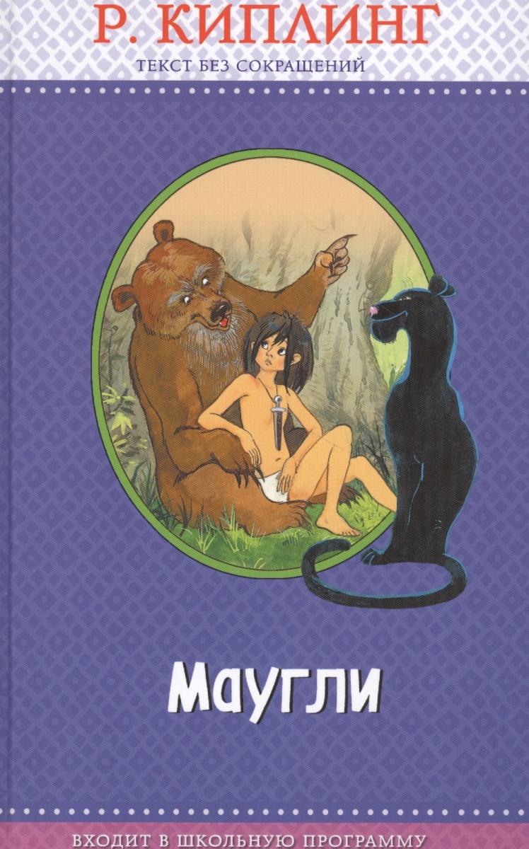 Киплинг Р. Маугли ISBN: 9785040952144 киплинг р д маугли сказки