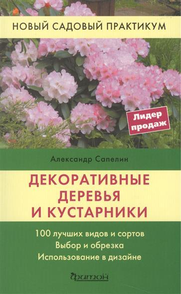 Сапелин А. Декоративные деревья и кустарники декоративные многолетние кустарники в украине