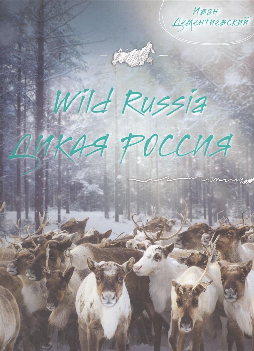 Дементиевский И. Wild Russia. Дикая Россия