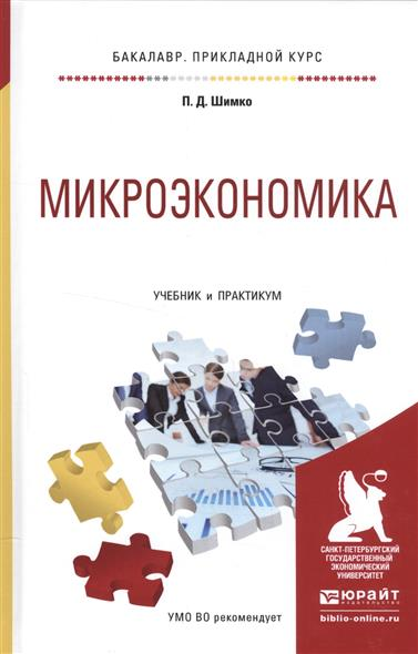 Шимко П. Микроэкономика. Учебник и практикум для прикладного бакалавриата шимко п экономика организации учебник и практикум