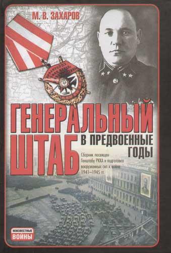 Генеральный штаб в предвоенные годы