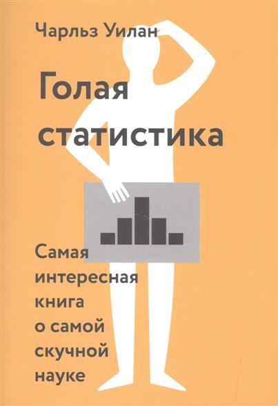 Уилан Ч. Голая статистика. Самая интересная книга о самой скучной науке