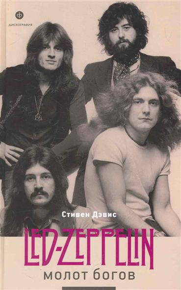 Молот богов Сага о Led Zeppelin