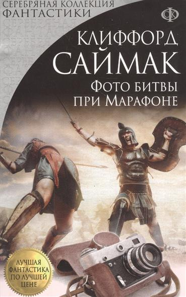 Саймак К. Фото битвы при марафоне ISBN: 9785699900169