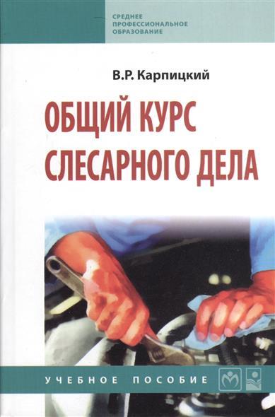 Карпицкий В. Общий курс слесарного дела. Второе издание