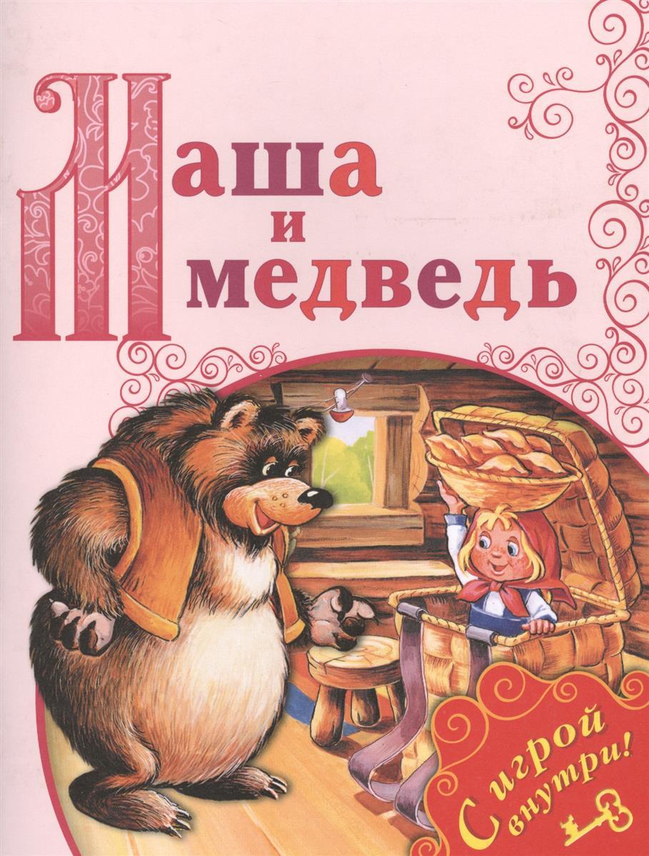 Булатов М. (переск.) Маша и медведь ISBN: 9785090484916 владимир булатов русский север