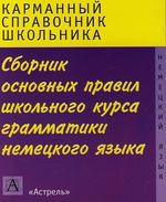 Сборник осн. правил школьного курса грамм. нем. яз.