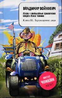 Жизнь и необыч. прикл. солдата Ивана Чонкина Кн. 3