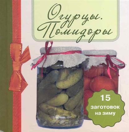 Огурцы Помидоры 15 заготовок на зиму