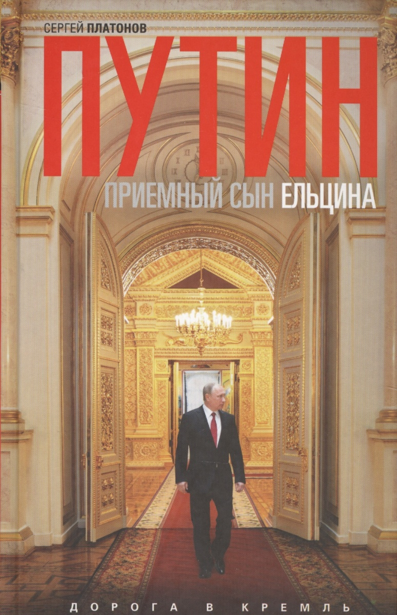 Платонов С. Путин - приемный сын Ельцина