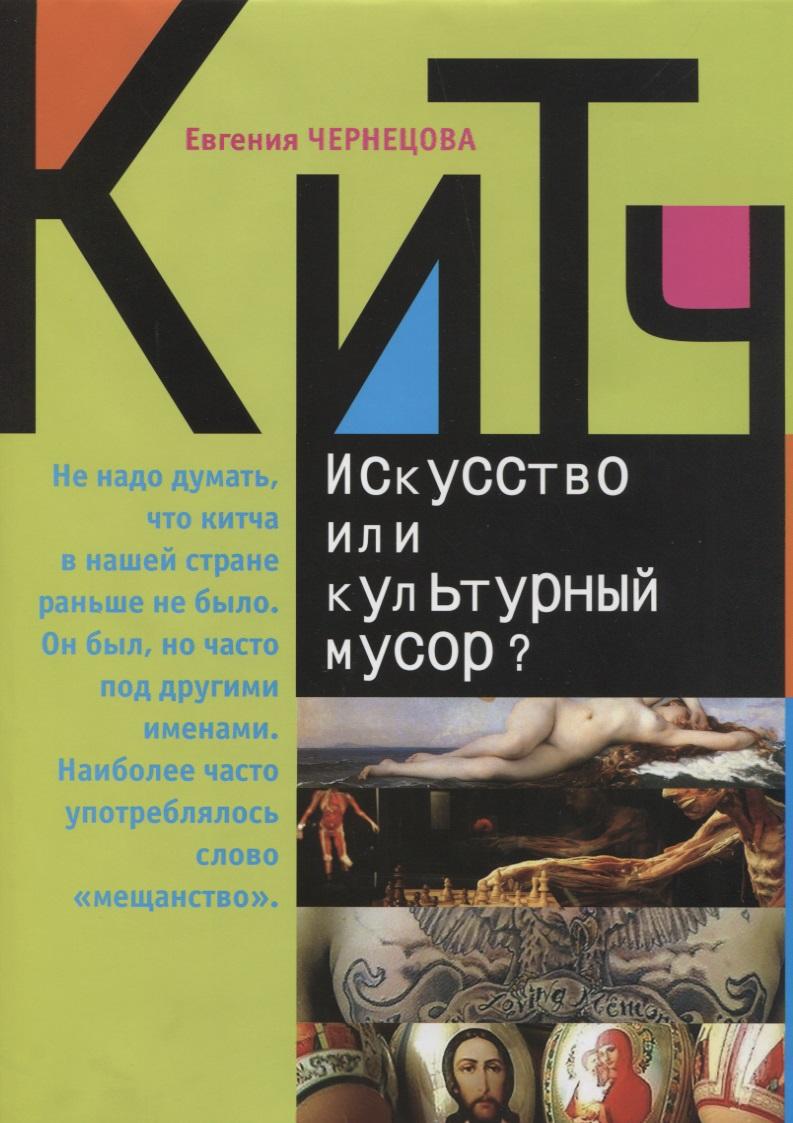 Чернецова Е. Китч: Искусство или культурный мусор?
