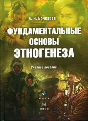 Фундаментальные основы этногенеза Бочкарев