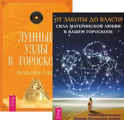 От заботы до власти + Лунные узлы в гороскопе (комплект из 2-х книг)