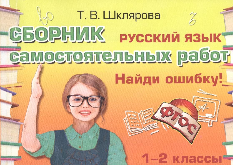 Русский язык. Сборник самостоятельных работ