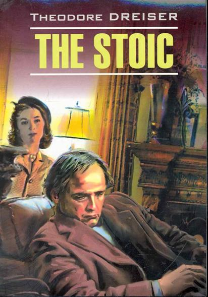 The stoic Стоик