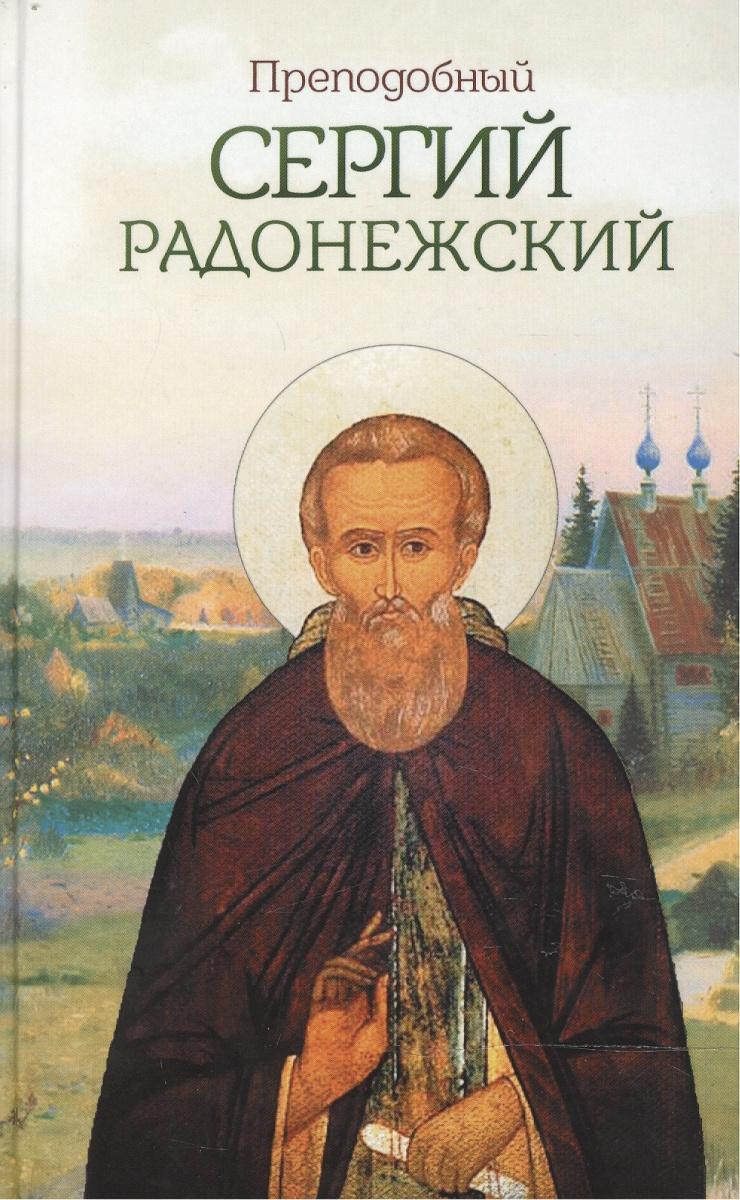 Маркова А. (сост.) Преподобный Сергий Радонежский