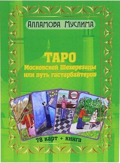 Таро московской Шахерезады, или Путь гастарбайтеров