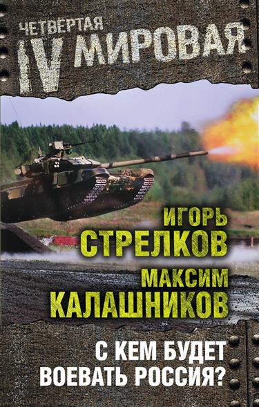 Стрелков И., Калашников М. С кем будет воевать Россия? лента arlight 023403