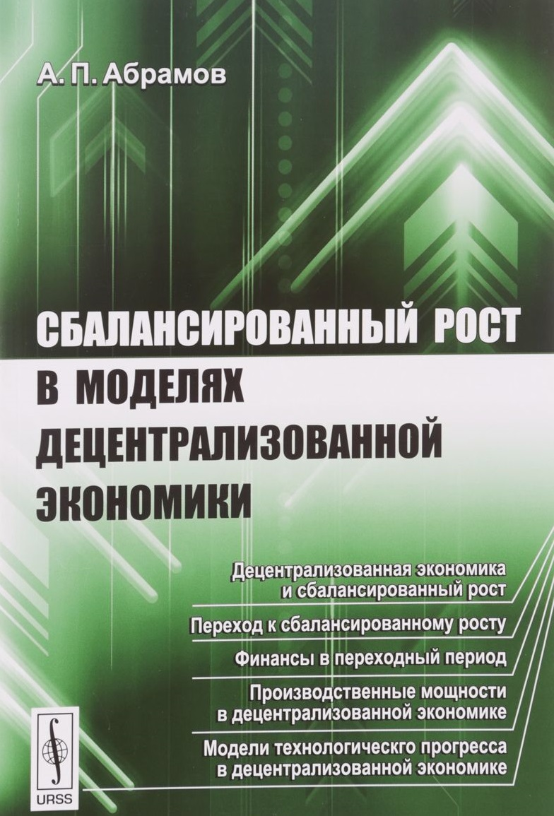Абрамов А. Сбалансированный рост в моделях децентрализованной экономики