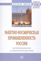 Ракетно-космическая промышленность России. Институциональное и экономическое развитие