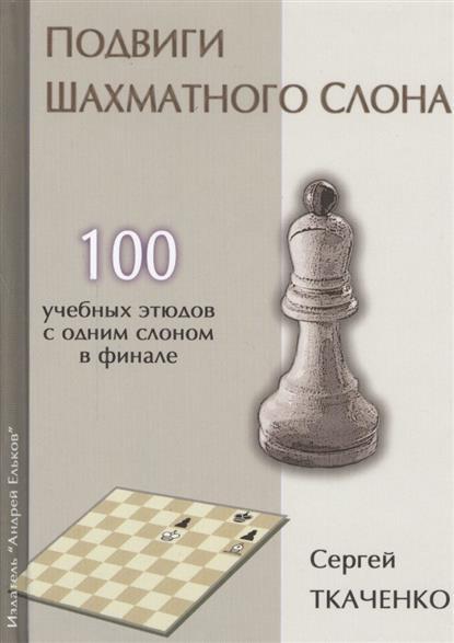 Подвиги шахматного слона. 100 учебных этюдов с одним слоном в финале